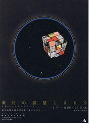 CCF20091130_00000.jpg